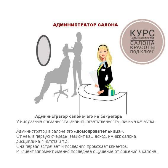 курсы для администраторов салона красоты